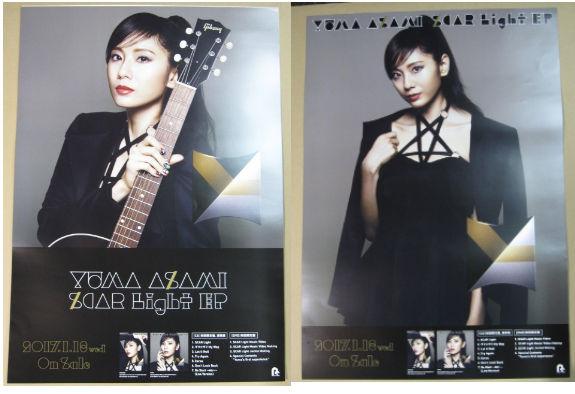 ★ 麻美ゆま SCAR Light EP 両面ポスター ★