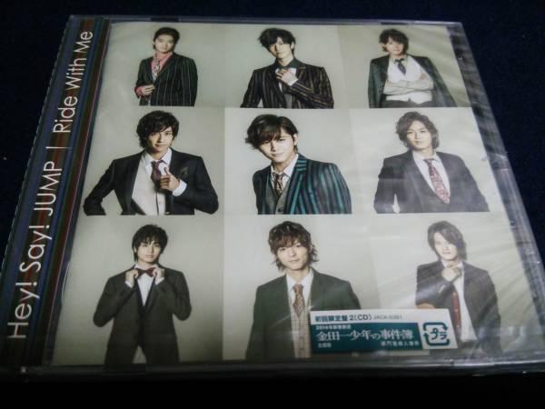 【未開封新品】Hey!Say!JUMP Ride With Me 初回限定盤2 2CD 入手困難レア