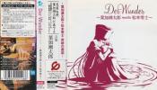 葉加瀬太郎 meets 松本零士「デア・ヴンダー」2枚組CD