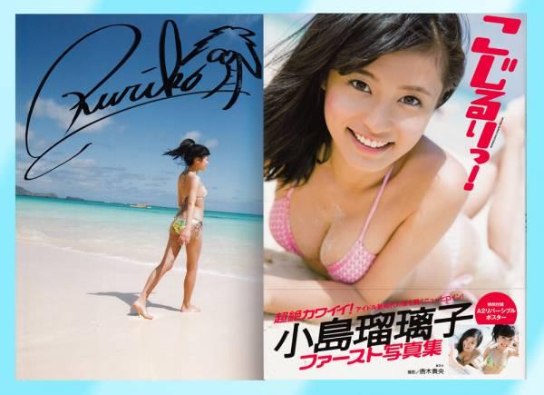 ☆小島瑠璃子直筆サイン入写真集『こじるりっ!』☆ポスター付