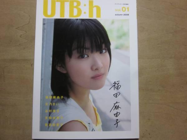 福田麻由子 直筆サイン入り!UTB:h vol.1 多部未華子 吉高由里子 グッズの画像