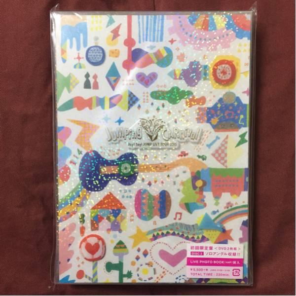 Hey!Say!JUMP DVD JUMPing CARnival 2015 初回限定盤 コンサートグッズの画像