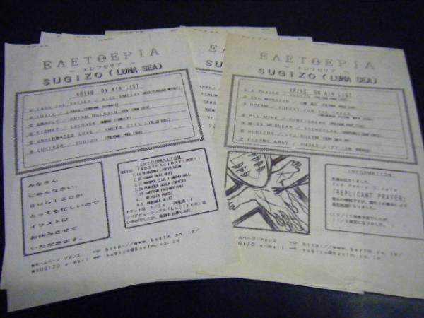 スギゾー SUGIZO エレフセリア bayfm 当時の情報FAX 8枚 LUNASEA