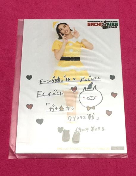 レタパ200円■佐々木莉佳子■ガチ☆キラ■2L生写真4枚セット