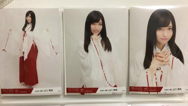 NGT48 福袋2017 生写真 山口真帆 コンプ