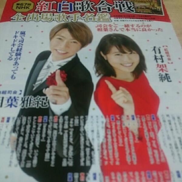 ◇ザ・テレビジョン 2017.1.6 合併号 嵐 相葉雅紀 有村架純