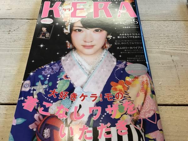 KERA 2016/8 生駒里奈ポスター付き