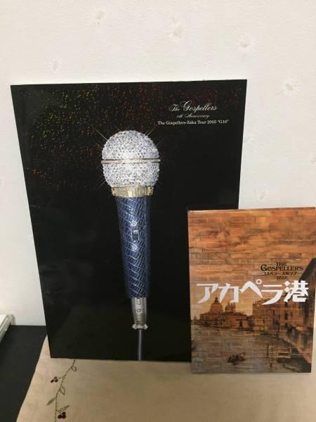 2冊☆ゴスペラーズ2005パンフレット ZAKAG10&アカペラ港☆