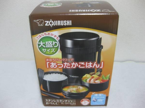 新品 象印 ( ZOJIRUSHI ) 保温弁当箱 ステンレスランチジャー 【大容量お茶わん約3杯分】 大盛 ステンレス ランチジャー 弁当箱 あったか_実際の商品