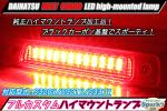 ★ハイゼットカーゴ S320V/S321V/S331V LEDハイマウントランプ★