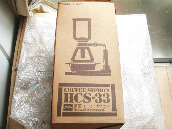 東芝サイフォンコーヒーメーカーHCS-33/HCS-45BM/未使用品!!!超レア!!!送料無料_画像1