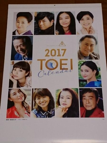 2017年東映カレンダー 未使用 橋本マナミ 大島優子 グッズの画像