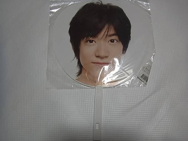 ★Hey! Say!JUMP★中島裕翔 2008 団扇