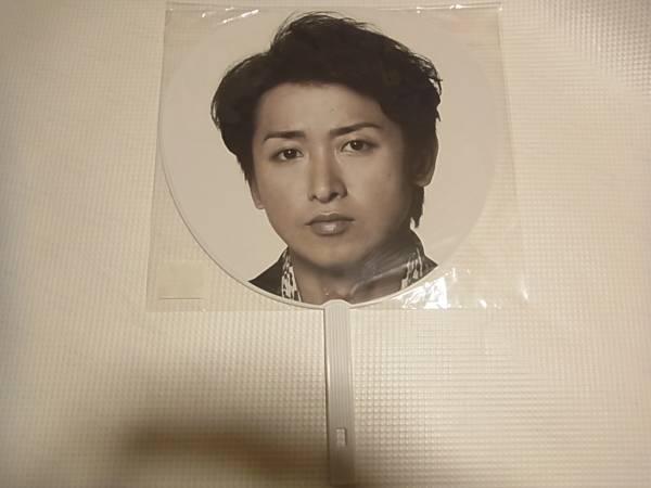 ★☆★嵐/2013 大野智★団扇☆★