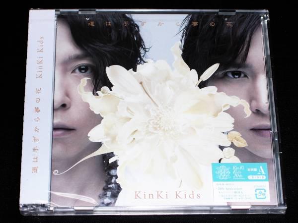 KinKi Kids♪道は手ずから夢の花♪【初回盤A】【新品未開封】クリアファイル&DVD付_画像1
