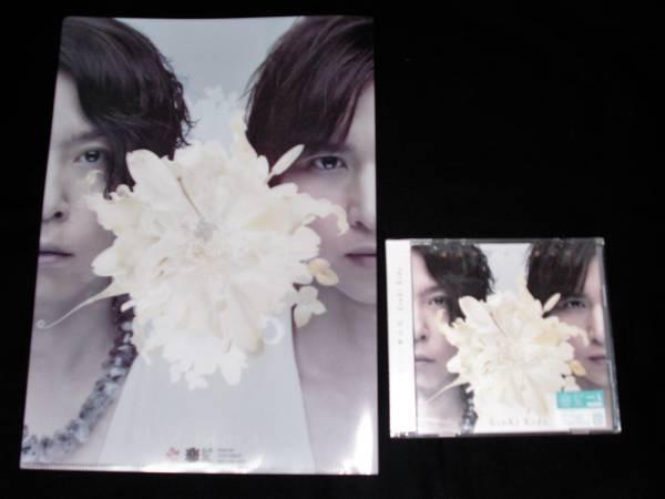 KinKi Kids♪道は手ずから夢の花♪【初回盤A】【新品未開封】クリアファイル&DVD付_画像2
