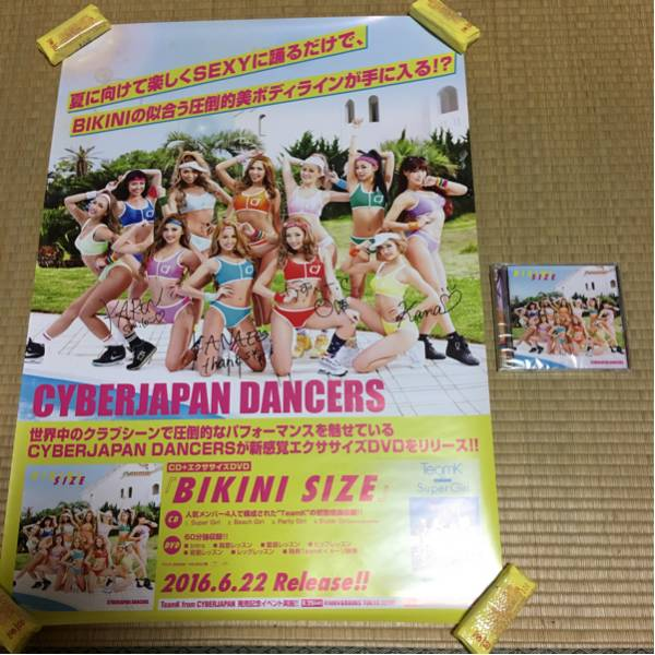 cyberjapan サイン入り ポスター CD DVD サイバージャパン CJD