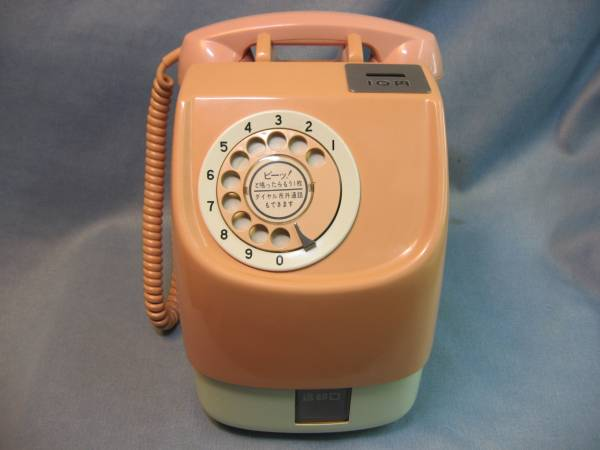 NTT ピンク電話 公衆電話機 ダイヤル式 10円用 675S-A2