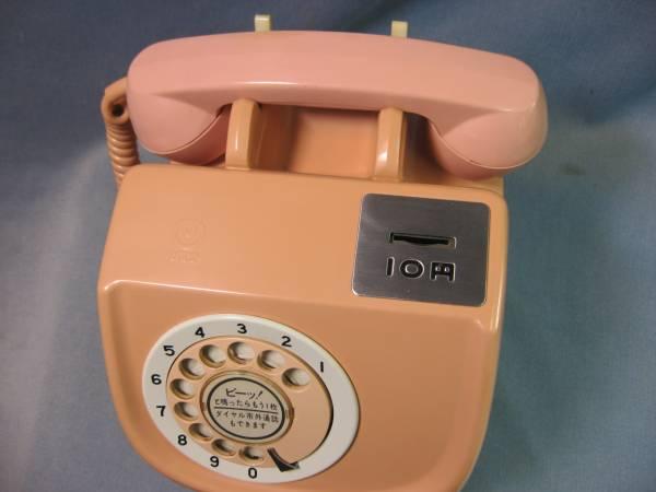 NTT ピンク電話 公衆電話機 ダイヤル式 10円用 675S-A2_画像2