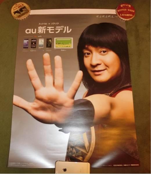 非売品◆未使用 au B2 ポスター 濱田岳 金太郎 金ちゃん