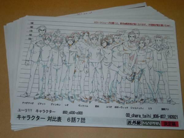 「ユーリ ON ICE」スタッフ用非売品カラー設定資料95枚
