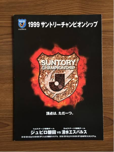 1999年 Jリーグ サントリー チャンピオンシップ パンフレット ジュビロ磐田 vs. 清水エスパルス