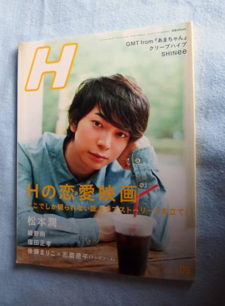 H  嵐 松本潤、綾野剛、窪田正孝 Hの恋愛映画  Spt. 2013