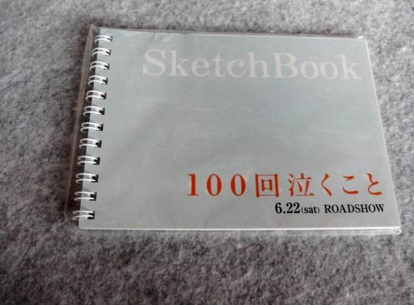 関ジャニ∞ 大倉忠義  100回泣くこと ミニスケッチブック