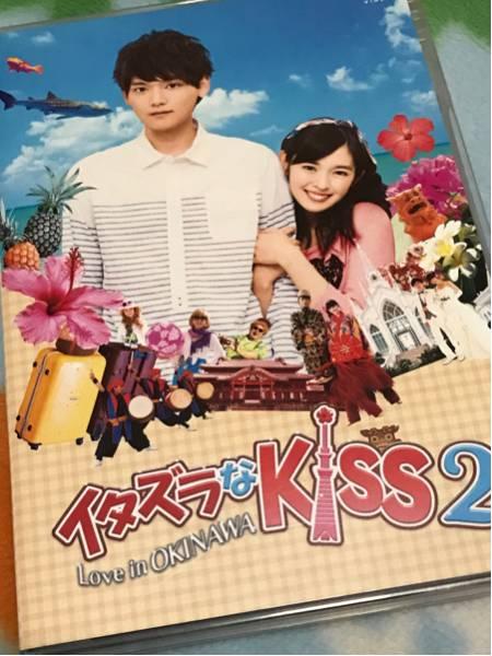 DVD イタズラなKISS2 LOVE in OKINAWA◆古川雄輝 未来穂香 グッズの画像