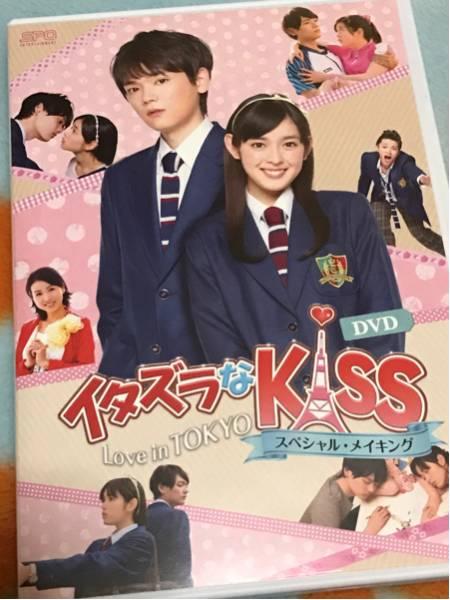 イタズラなKISS Love in TOKYO メイキングDVD◆古川雄輝 グッズの画像