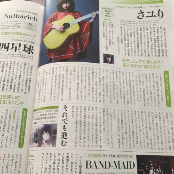 ★エンタミクス 2017年3月号 最新 さユり 切り抜き 1ページ★