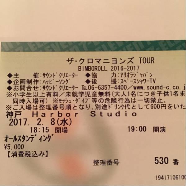 ザ・クロマニヨンズ 2/8 神戸 Harbor Studio ライブグッズの画像