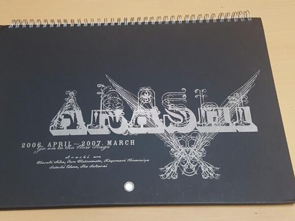 嵐 スクールカレンダー2006.4月~2007年スクールカレンダー