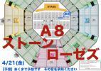 〓 A8 80番台 〓 ザ・ストーン・ローゼズ 〓 THE STONE ROSES 〓 4/21 (金) 〓 熱望の武道館公演! 〓 ストーン ローゼズ 〓 STONE ROSES 〓
