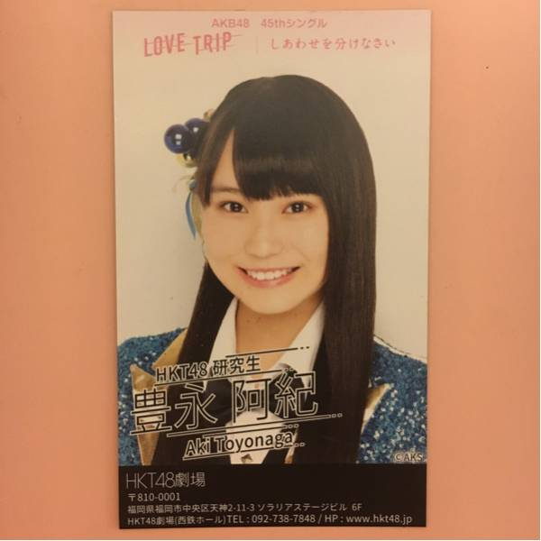 HKT48 豊永阿紀 名刺お渡し会 直筆メッセージ サイン ライブグッズの画像