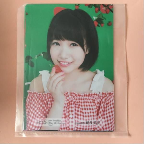 HKT48 朝長美桜 net shop 生写真 201603
