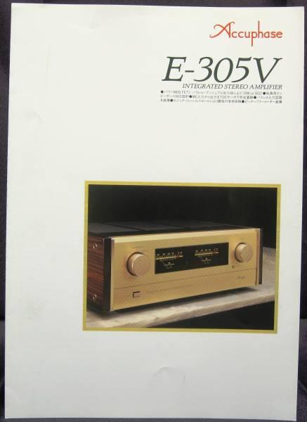 【オーディオカタログのみ】Accuphase(アキュフェーズ)/プリメインアンプ「E-305V」/1991年(平成3年)/6P/送料無料/支払は切手可