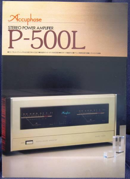 【オーディオカタログのみ】Accuphase(アキュフェーズ)/ステレオパワーアンプP-500L/1989年(平成元年)/送料無/切手・書き損じハガキ可
