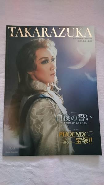 宝塚パンフレット宙組『白夜の誓い Phoenix宝塚』東京 凰稀かなめ