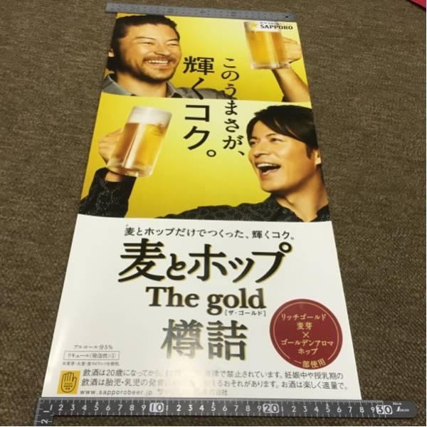 サッポロビール 岡田准一 浅野忠信 麦とホップ ポスター 出19 コンサートグッズの画像