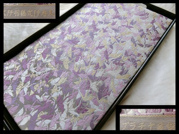 極上の逸品□正絹□プラチナ貝紫□折り鶴文様額縁仕立て袋帯