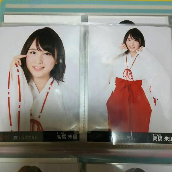 高橋朱里 福袋 AKB チームB セミコン ヨリ チュウ