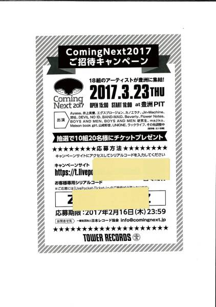 Coming Next 2017 BAND-MAID Just Bring It 購入特典