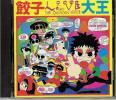 餃子大王 ライブ盤CD LIVE AT THE BOURBON HOUSE 美品CDバーボンハウス
