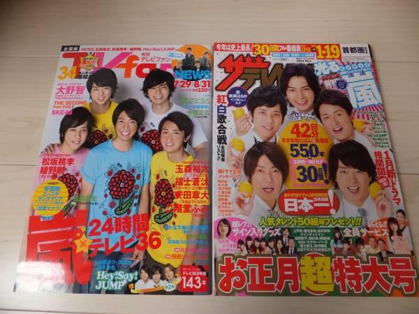 2013年 嵐 表紙雑誌 2冊 大野智 櫻井翔 相葉雅紀 松本潤 二宮和也
