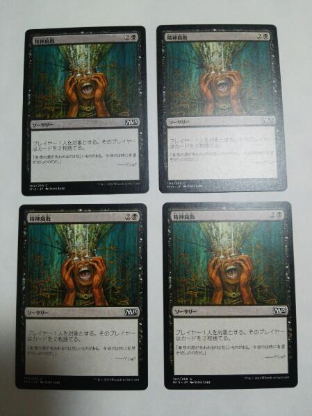 MTG マジックザギャザリング 精神腐敗 日本語 4枚セット_画像1