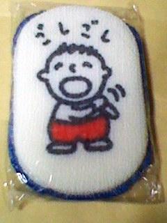 みんなのたあ坊 バススポンジ 未使用 89年 日本製 グッズの画像