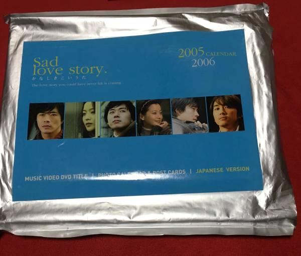 悲しき恋歌20052006カレンダーDVDポストカードクォンサンウソンスンホン