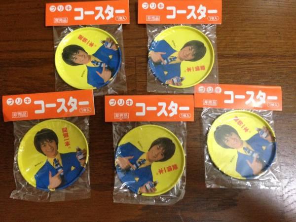 氷川きよし ブリキ コースター 5枚組 黄 愛情1本 コンサートグッズの画像