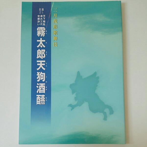 三月花形歌舞伎 霧太郎天狗 パンフ 中村橋之介 片岡愛之助サイン